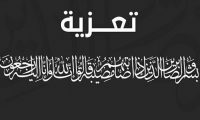 تعزية الى عائلة الأستاذ شوشان محمد الطاهر