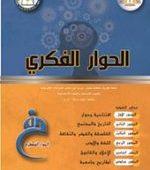 universite-adrar-jee-150×220