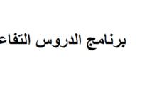 برنامج الدروس التفاعلية لقسم العلوم الإسلامية